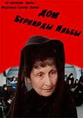 """""""Дом Бернарды Альбы"""", реж. Б. Чхеидзе"""