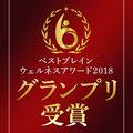 ベストブレインウェルネスアワード2018グランプリ受賞