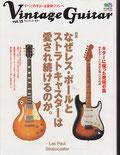Vintage Guitar 2005 / Japan