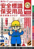 平成29年10月発刊
