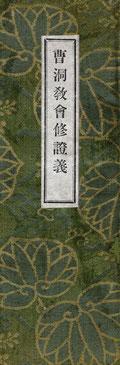 曹洞教會修證義 (東川寺所蔵)