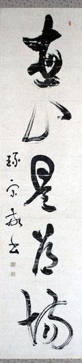 直心是道場・東川寺蔵