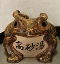 高砂湯 九谷焼のカエル