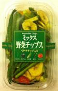 ミックス野菜チップス