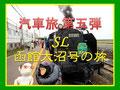 汽車旅第5弾 SL函館大沼号の旅