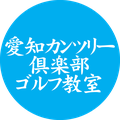 名古屋ゴルフレッスンポッププランニング