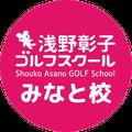 名古屋ゴルフスクールポッププランニング