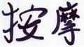 "Kanji ""An"" et ""Ma"""