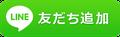 なぎなちゅらLINE@