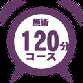 愛知県長久手 アロマトリートメント 癒やし 女性 サロン アロマセンジュ
