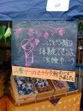 有楽町マルシェ   【2010年9月26日】