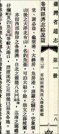 「台湾省通志」で「釣魚台」について説明している部分。最後の行の赤線部分に、釣魚台は台東県(台湾東南部)であると明記している=石井望氏提供