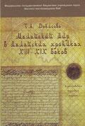 Денисова, Т.А. Малайский мир в Малайских хрониках XIII - XIX веков. М., 2012.