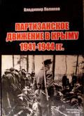 Поляков В.Е. Партизанское движение в Крыму. 1941-1944