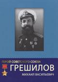 Герой Советского Союза М.В. Грешилов
