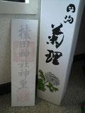 猿田神社お札とお神酒