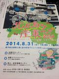 北広島町産業フェア