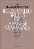 『日本産哺乳類頭骨図説』