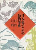 『日本史のなかの動物事典』