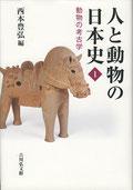 『人と動物の日本史1.動物の考古学』
