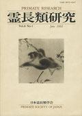 「霊長類研究」Vol.8・No.1