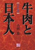 『牛肉と日本人』
