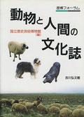 『動物と人間の文化誌』