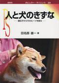 『人と犬のきずな』