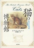 『猫の博物館』