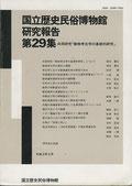 「国立歴史民俗博物館研究報告」第29集