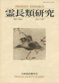 「霊長類研究」Vol.3・No.1