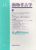 雑誌「動物考古学」第11号