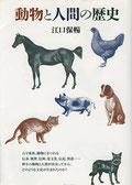 『動物と人間の歴史』