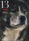 「週刊日本の天然記念物」第13号