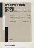 「国立歴史民俗博物館研究報告」第42集