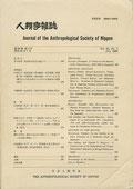「人類学雑誌」第94巻第3号