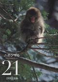 「週刊日本の天然記念物」第21号