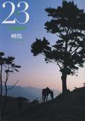 「週刊日本の天然記念物」第23号
