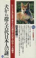 『犬から探る古代日本人の謎』