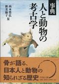 『事典・人と動物の考古学』
