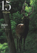 「週刊日本の天然記念物」第15号