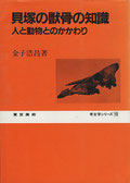 『貝塚の獣骨の知識』