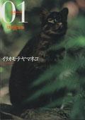 「週刊日本の天然記念物」第1号