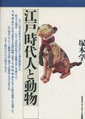 『江戸時代人と動物』