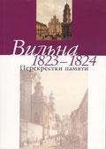 Вильна 1823—1824: Перекрестки памяти