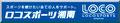湘南サッカースクールロコロコスポーツ湘南