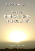 ПЕРВАЯ КНИГА ОТКРОВЕНИЙ. Обложка.