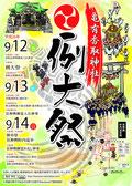 平成26年亀有香取神社例大祭