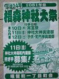 5月10.11.12 椙森神社大祭