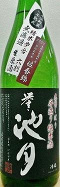 誉池月純米 1年熟成 佐香錦